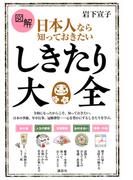 図解日本人なら知っておきたいしきたり大全 (講談社の実用BOOK)