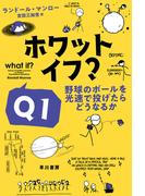 ホワット・イフ? Q1 野球のボールを光速で投げたらどうなるか (ハヤカワ文庫 NF)