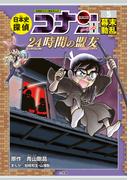 世界史探偵コナン 3 (CONAN HISTORY COMIC SERIES)