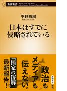 日本はすでに侵略されている (新潮新書)
