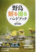 野鳥観る撮るハンドブック