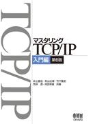 マスタリングTCP/IP 第6版 入門編