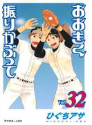おおきく振りかぶって(32) (アフタヌーンKC)
