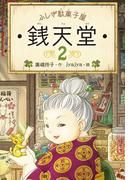 ふしぎ駄菓子屋銭天堂2