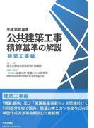 公共建築工事積算基準の解説 平成31年基準建築工事編