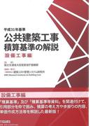 公共建築工事積算基準の解説 平成31年基準設備工事編