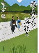 雨と詩人と落花と (徳間文庫 徳間時代小説文庫)