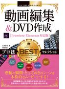 動画編集&DVD作成プロ技BESTセレクション Premiere Elements対応版 (今すぐ使えるかんたんEx)