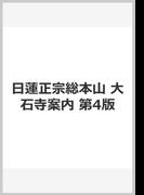 日蓮正宗総本山 大石寺案内 第4版