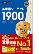 英単語ターゲット1900 大学入試出る順 6訂版 (大学JUKEN新書)