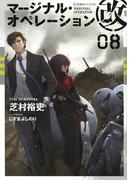 マージナル・オペレーション改 08 (星海社FICTIONS)