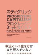 スティグリッツPROGRESSIVE CAPITALISMプログレッシブキャピタリズム