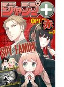 ジャンプ+デジタル雑誌版 2019年創刊号・赤