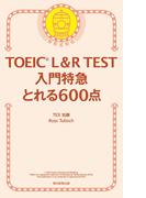 TOEIC L&R TEST 入門特急 とれる600点