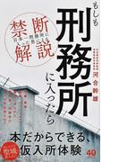 もしも刑務所に入ったら 「日本一刑務所に入った男」による禁断解説 (ワニブックス PLUS 新書)