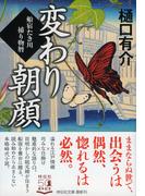変わり朝顔 (祥伝社文庫 船宿たき川捕り物暦)