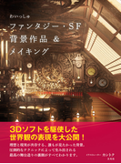 わいっしゅファンタジー・SF背景作品&メイキング