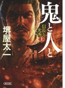 鬼と人と 信長と光秀 上 (朝日文庫 朝日時代小説文庫)