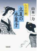 立夏の水菓子 たすけ鍼 (朝日文庫 朝日時代小説文庫)