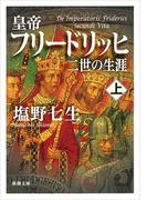 皇帝フリードリッヒ二世の生涯 上 (新潮文庫)