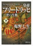 皇帝フリードリッヒ二世の生涯 下 (新潮文庫)