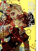 地縛少年花子くん 12 (G FANTASY COMICS)
