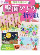 四季を楽しむ壁面かざり折り紙 春夏秋冬、季節を彩るアイデアがいっぱい! 改訂版 (レディブティックシリーズ)