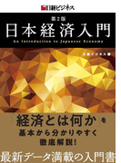 日本経済入門 第2版 (日経ビジネス)