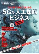 この1冊でまるごとわかる5G&人工知能ビジネス 2020 (日経BPムック)