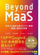 Beyond MaaS 日本から始まる新モビリティ革命−移動と都市の未来−