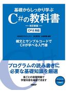 基礎からしっかり学ぶC#の教科書 C#8対応 構文とサンプルコードでC#が学べる入門書 改訂新版