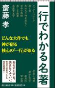 一行でわかる名著 (朝日新書)