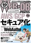 WEB+DB PRESS Vol.114 特集AWS/GCPセキュア化|作って学ぶWebAuthn|Kyash