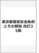 東京都建築安全条例とその解説 改訂35版