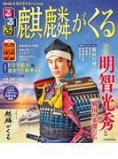 るるぶ麒麟がくる NHK大河ドラマスペシャル (JTBのMOOK)