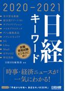 日経キーワード 2020−2021