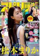 週刊ビッグコミックスピリッツ 2019年50号(2019年11月11日発売)