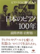 日本のピアノ100年 ピアノづくりに賭けた人々 (草思社文庫)