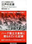 江戸の災害 オランダ商館長が見た (講談社現代新書)