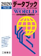 データブックオブ・ザ・ワールド 世界各国要覧と最新統計 Vol.32(2020)
