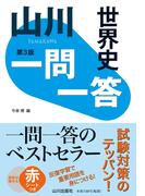 山川一問一答世界史 第3版