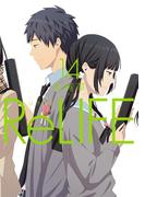 ReLIFE 14【フルカラー・電子書籍版限定特典付】