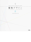 配色デザインインスピレーションブック 2