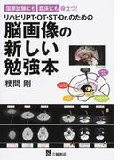 リハビリPT・OT・ST・Dr.のための脳画像の新しい勉強本 国家試験にも臨床にも役立つ!