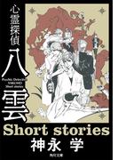 【期間限定価格】心霊探偵八雲 Short stories