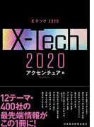 Xテック2020