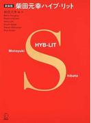 柴田元幸ハイブ・リット 新装版 (HYB−LIT)