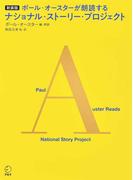 ポール・オースターが朗読するナショナル・ストーリー・プロジェクト 新装版