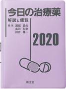 今日の治療薬 解説と便覧 2020
