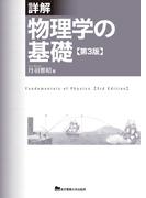 詳解物理学の基礎 第3版